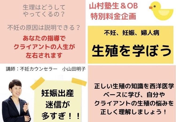 小山田明子さん不妊カウンセラーから生殖を学ぼう