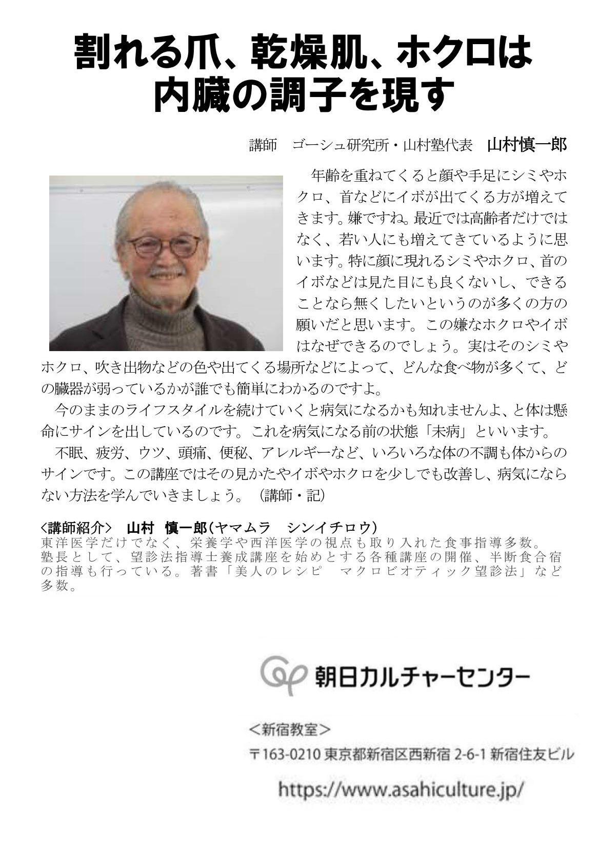 朝日カルチャースクール新宿の講座